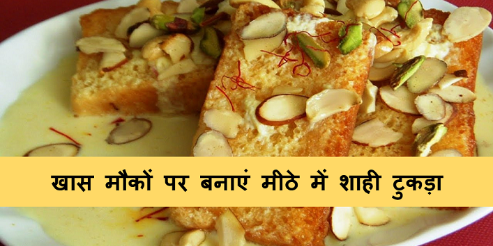 how to make at home Shahi Tukda Recipe cover