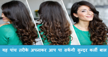 how to get beautiful curly hair using these tricks cover 1