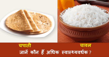 Which-is-healthier-rice-or-chapati
