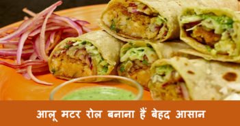 how to make at home Aalo Matar Roll recipes cover