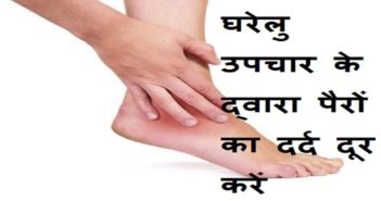 Home remedies to get rid of leg pain cover