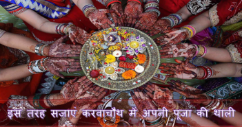 how to decorate the pooja thali this karwa chauth cover