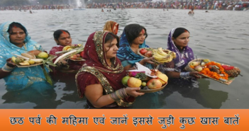 Know-about-the-glory-and-things-associated-with-Chhath-festival-cover1
