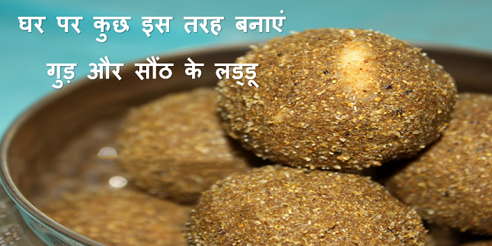 Gud Or Sonth Ke Laddu recipe cover