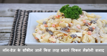 here is how to make chicken macroni salad cover