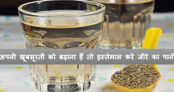 how to get beautiful skin using cumin water or jeera water