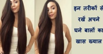 tips to take care of dense hair cover