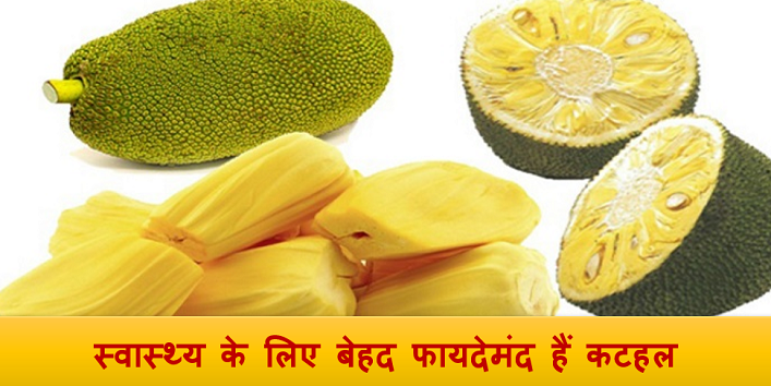amazing health benefits of eating jackfruit cover