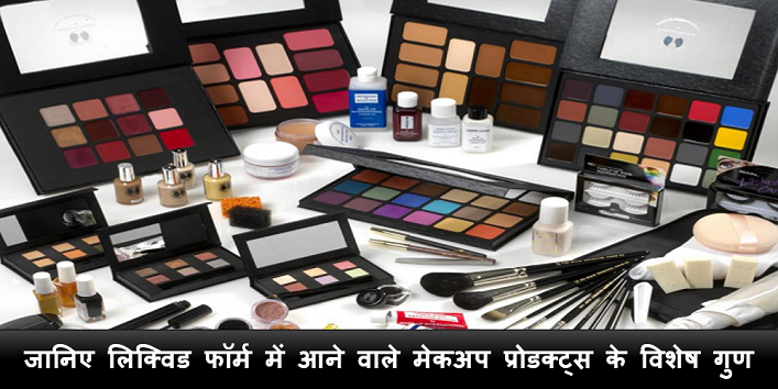 some special things about these makeup products available in liquid form cover