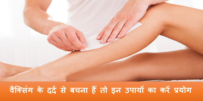 how to relieve the pain caused after waxing cover