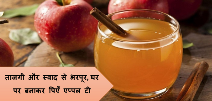 How-to-Make-Apple-Tea-at-Home