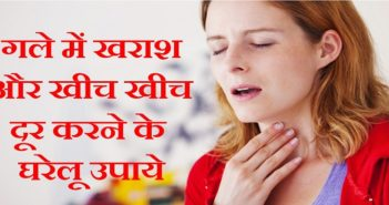 here is how to get rid of sour throat cover