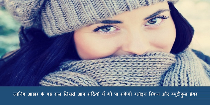 4-Diet-Secrets-to-Get-Glowing-Skin-and-Beautiful-Hair-During-Winter