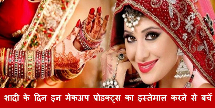 Avoid these makeup products on your wedding day cover