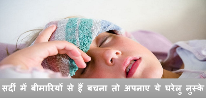 how to stay away with common diseases during winters cover