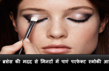 how to use these makeup brushes to get perfect smoky eyes cover