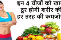home remedies to overcome weakness cover