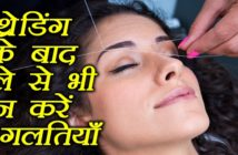 avoid these mistakes after threading cover