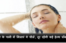 add-these-things-into-bathing-water-to-avoid-various-health-problems-cover1