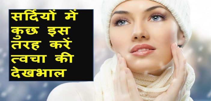 how to get beautiful and glowing skin during winters cover