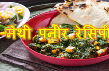 Quick Methi Paneer Recipe That You Can Try at Home cover