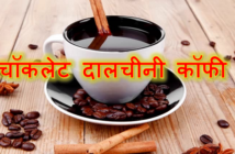 Try This Quick and Easy Chocolate Cinnamon Coffee Recipe cover