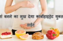 carbohydrate-rich diet will give you pleasure of being mother cover