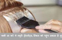 Never-try-these-beauty-treatment-at-home-as-they-can-cause-harm-to-your-skin1