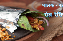 Palak Paneer Kathi Roll Recipe cover