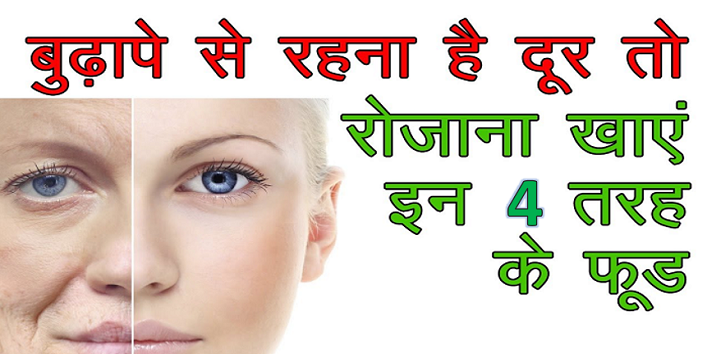 Eat those 4 food daily to stay away from old age