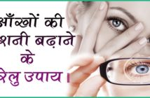 Follow-these-natural-tips-to-prevent-eye-related-problems-cover