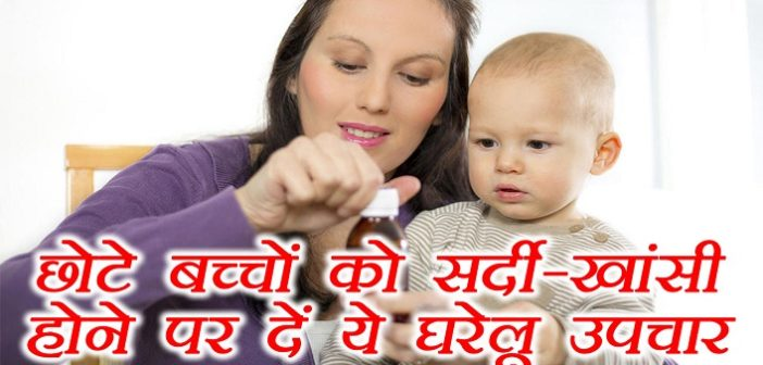 Try-these-home-remedies-if-your-Child-is-suffering-from-cold-and-cough-cover