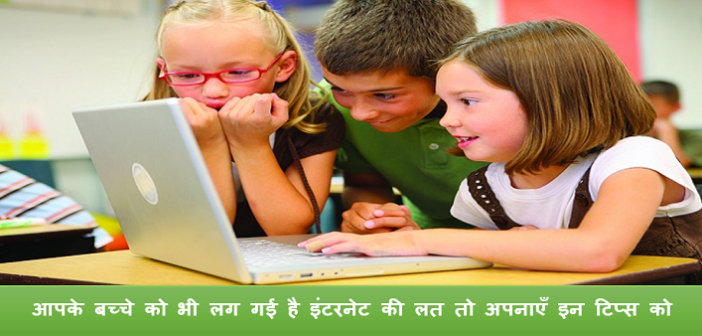 Try-these-tips-if-your-kid-is-addicted-to-Internet-cover1