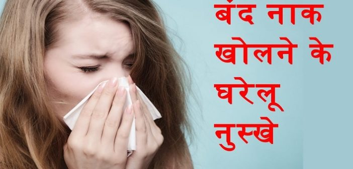 Home-remedies-to-cure-blocked-nose-cover