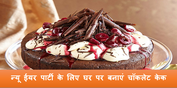 Make-chocolate-cake-for-new-year-party-at-home-cover