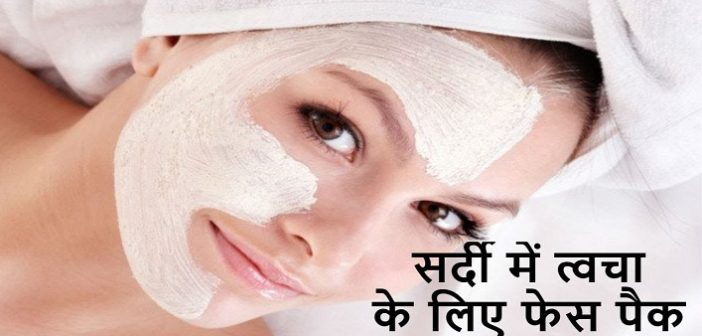 These-face-packs-will-take-care-of-skin-during-winter-cover